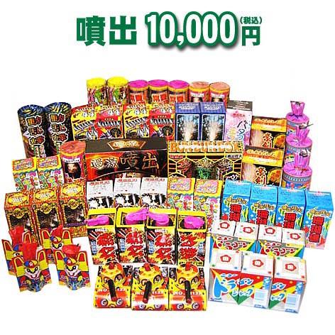 噴出花火73本以上 公式 人気 \あす楽 送料無料 どっさり花火セット☆ 花火大会 噴出花火 噴出10 000円コース