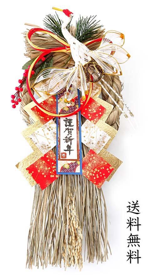 インパクトある白鶴がほどこされた高級正月飾り 極上正月飾り翔鶴 しょうかく LC-601 お正月飾り 送料無料 お正月リース 着後レビューで お正月玄関 信用