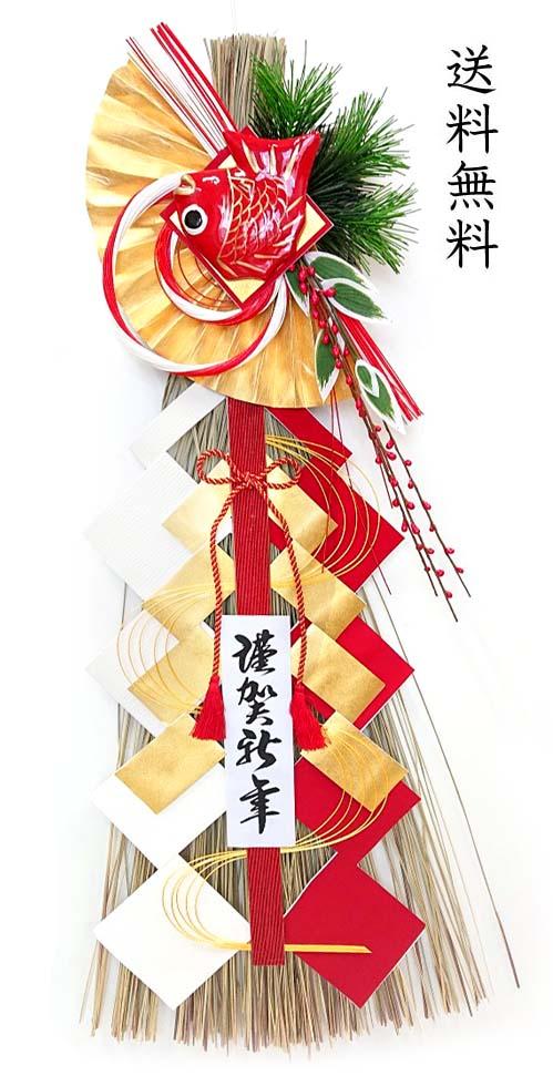 紙張子の鯛が付いた特大正月飾り☆ 豪華 海外並行輸入正規品 めで鯛飾り 送料無料 お正月飾り お正月玄関 お正月リース 保障