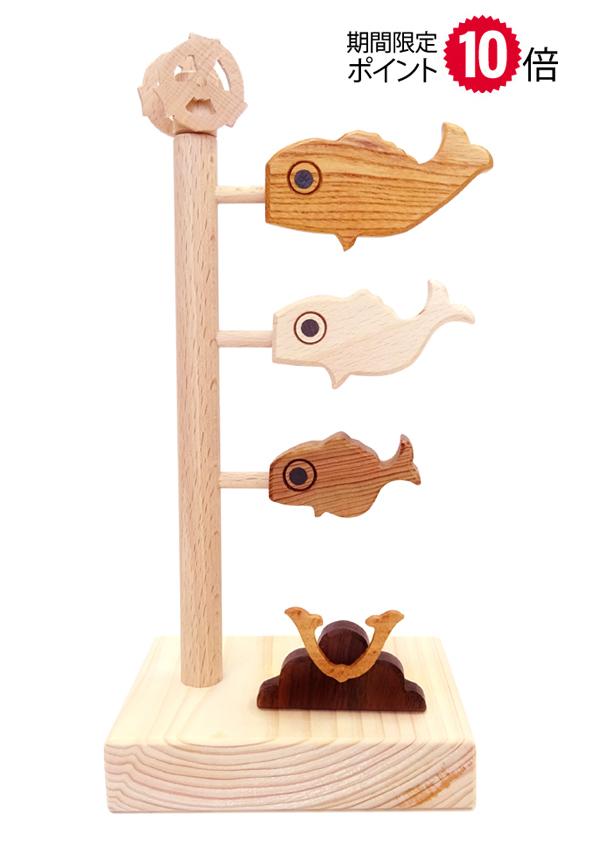 こいのぼり【MA-4】【WoodCraft】【五月人形 木製】【五月人形 コンパクト】【木製・国産木材】【端午の節句 室内】【おしゃれ かわいい】【国産・日本製】