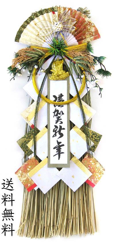 超特大しめ飾り黄金宝船(謹賀新年)【送料無料】【お正月飾り】【お正月リース】【お正月玄関】
