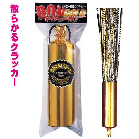 金銀キラキラテープが豪快に飛び出すド迫力クラッカー☆ 未使用品 DONゴールドクラッカー 1個 散らかるタイプ クラッカー お得クーポン発行中