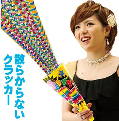 日本正規代理店品 迫力のビッグボディ☆テープと本体がくっついているので散らかりません 散らからないジャイアントデラックス4個入 クラッカー テープが散らからない 2020