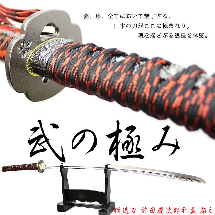 前田慶二郎劍前田敬二: iai 公司規格每個武士刀武士的武士的武士仿劍在日本模仿劍武士的武士劍禮品