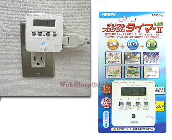 In the digital program timer PT50DG/PT50DW energy conservation and security measures! Electrical outlet timer