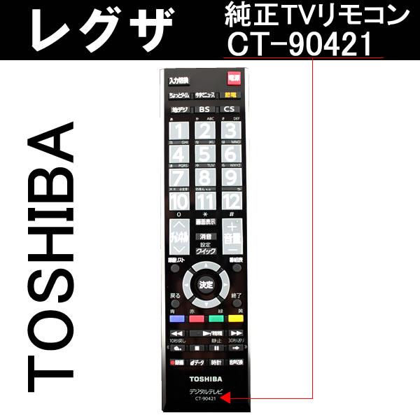 Toshiba REGZA remote control REGZA genuine CT-90421 [75030227]