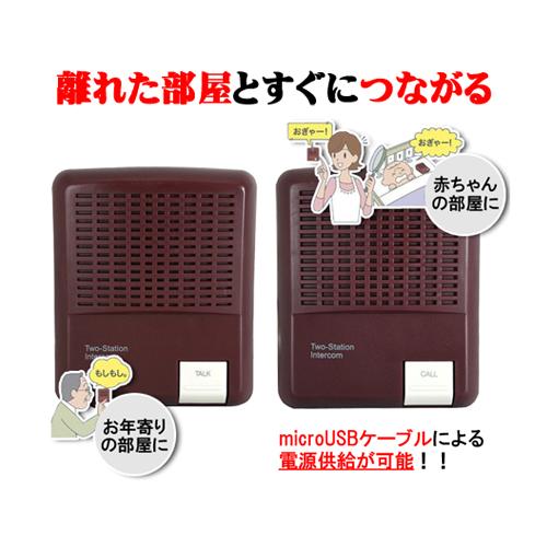 音声モニター機能で赤ちゃんの泣き声をチェック 《セール期間クーポン配布》有線式モニター機能付インターカム MNIF-20C 送信機 受信機 おトク ※メール便不可 通話 日本産 インターホン 取寄せ品 チャイム