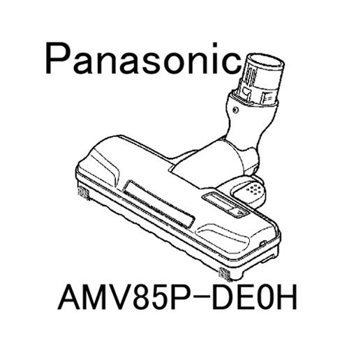 《セール期間クーポン配布!》【送料無料】panasonic 掃除機 ノズル パナソニック 床用ノズル AMV85P-DE0H [Panasonic ナショナル 松下] ※メール便不可