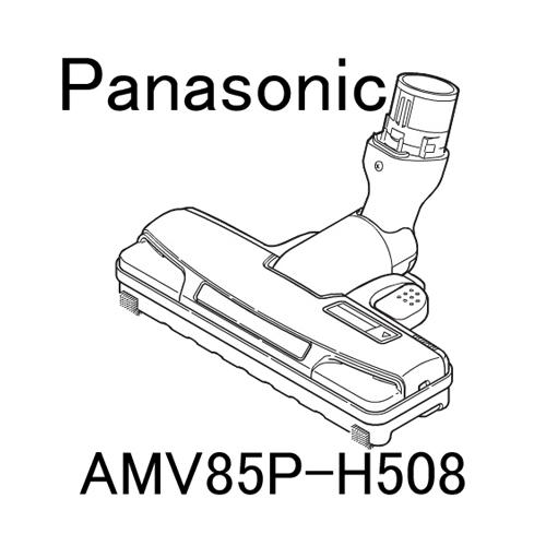 《セール期間クーポン配布!》【送料無料】パナソニック 床用ノズル AMV85P-H508 [Panasonic ナショナル 松下] ※メール便不可
