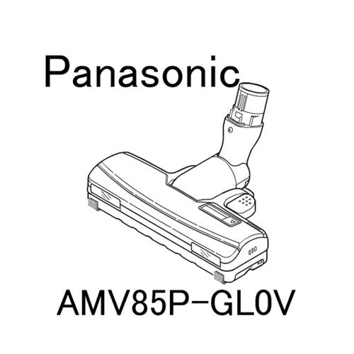 【送料無料】パナソニック 床用ノズル AMV85P-GL0V [Panasonic ナショナル 松下] ※メール便不可