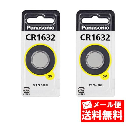 CR1632 電卓 時計 ミニゲーム 電子手帳 大幅にプライスダウン カーリモコンなどに 信頼のpanasonic製 旧ナショナル 《セール期間クーポン配布》 コイン形リチウム電池 (訳ありセール 格安) 1個入り×2 パナソニック 送料込み CR-1632 旧松下電器 3V 2個セット メール便送料無料