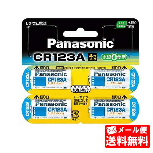 CR-123A 4P ≪メール便送料無料≫ 《セール期間クーポン配布》 百貨店 1年保証 メール便送料無料 CR123A パナソニック 4個入 3v カメラ用リチウム電池