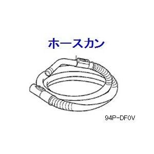 パナソニック Panasonic 掃除機ホース管 AMC94P-DF0V [Panasonic 純正 正規品 交換 部品 パーツ 新品]