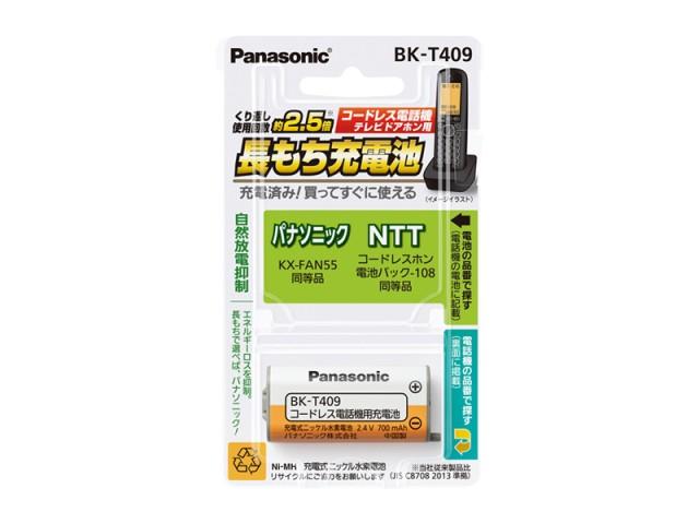 . メール便発送可 コードレス電話機用電池 パナソニック 充電式ニッケル水素電池 電池パック-108 購入 NTT BK-T409 いよいよ人気ブランド KX-FAN55 同等品