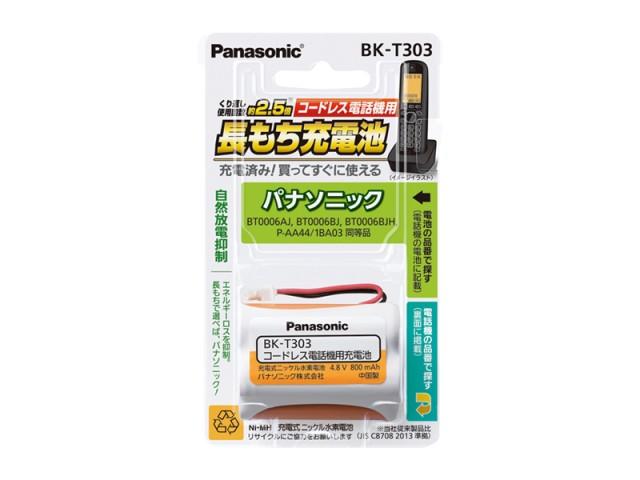 .【メール便発送可】コードレス電話機用 パナソニック 充電式ニッケル水素電池 BK-T303 [HHR-T303の後継電池 子機 子機用 バッテリー Panasonic] 【marathon201305_appliance】