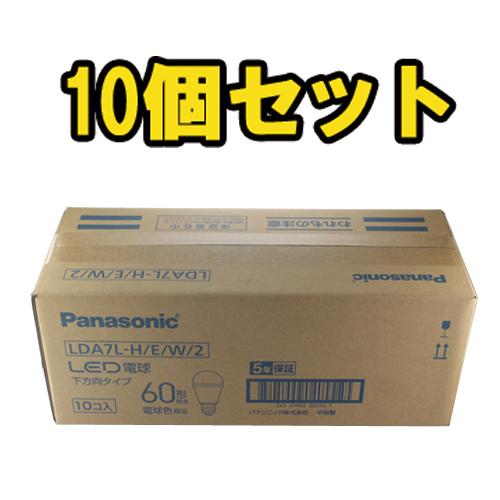 【送料無料】パナソニック LED電球 7.2W(電球色相当)電球60W形相当 810lm E26口金 10個セット LDA7LHEW2 [60W相当 一般電球形 電球 E26 Panasonic まとめ売り]