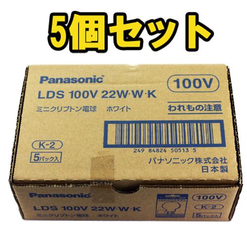 お得なまとめセット! 【送料無料】パナソニック ミニクリプトン電球 25形 ホワイトタイプ E17口金 5個セット LDS100V22WWK[Panasonic まとめ売り]