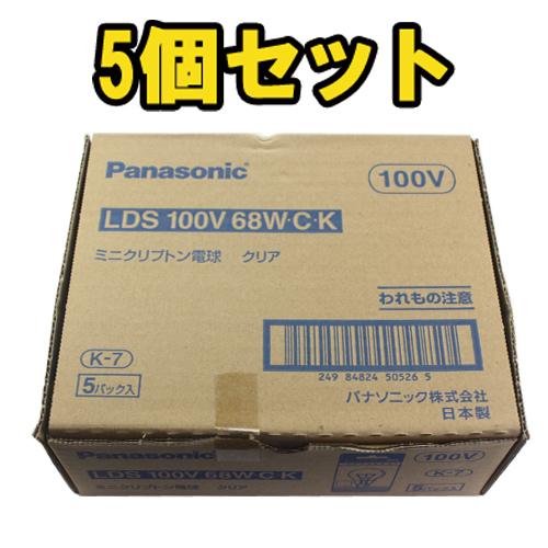 お得なまとめセット! 【送料無料】パナソニック ミニクリプトン電球 75形(68W) クリアタイプ E17口金 5個セット LDS100V68WCK[Panasonic まとめ売り]