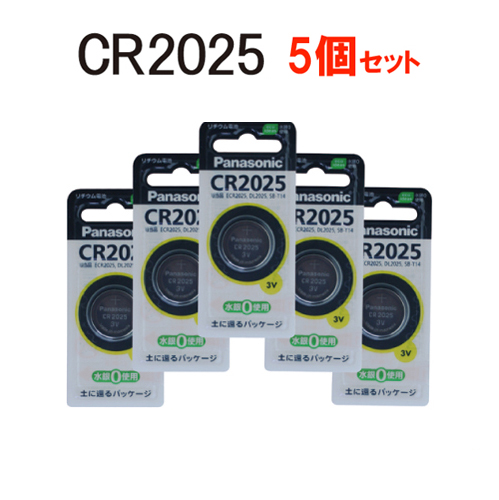 .CR2025P用途:電卓、電子手帳などにPanasonic【信頼のパナソニック製】(メール便発送可能!!) 【メール発送可能】 panasonic製 コイン形リチウム電池(3V)  CR2025P x5個セット
