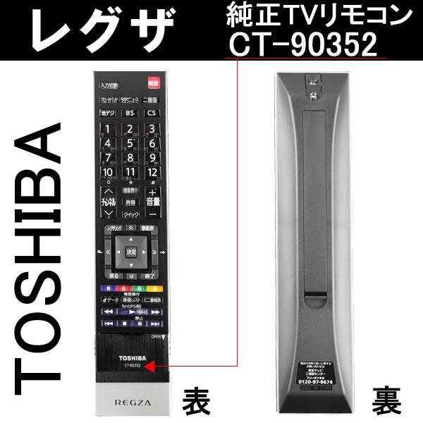 Toshiba REGZA OE for TV remote control CT-90352 [75019080] [Toshiba / remote control / plasma / digital / LCD / TV / Interior lights] * (cheaper) delivery possible