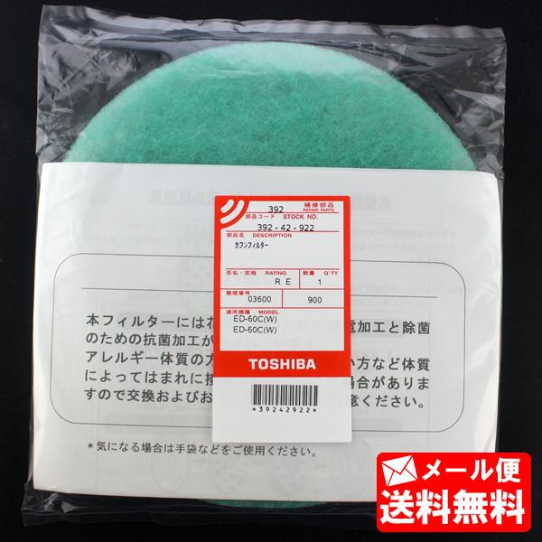 東芝純正パーツ メール便送料無料 東芝 衣類乾燥機 花粉フィルター 39242922 爆買いセール 純正部品 用 正規品 美品 ED60C ED45C