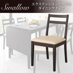 【ランキング1位獲得】swallowスワロー ダイニングチェア【すぐ使えるクーポン進呈中】ゆったり座面! 40107054 イス いす 椅子 食卓 合成皮革 合皮 PVC
