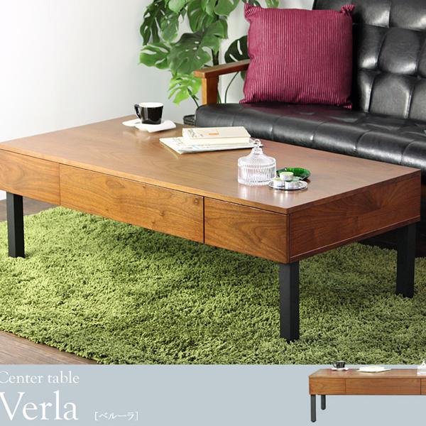 【ランキング1位獲得】Verla 引出し付テーブル【すぐ使えるクーポン進呈中】引出し3杯付き!センターテーブル IW-230 Verla ベルーラ テーブル センターテーブル 木製 ローテーブル リビングテーブル 収納付きテーブル 引出し付き