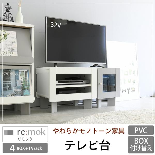 re:mok テレビ台送料無料 柔らかい配色と丸みのあるデザインが優しい伸縮テレビ台 FYM-0001 スライド式 伸縮式 伸縮性 可動式 角 コーナー テレビラック テレビボード TV台 tvボード