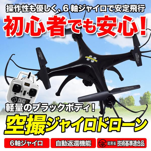 大型ドローン M5【300円OFFクーポン配布中】軽量のブラックボディ!空撮ジャイロドローン! ドローン 空撮 ブラック 空撮カメラ ジャイロドローン 6軸ジャイロ 自動返還機能