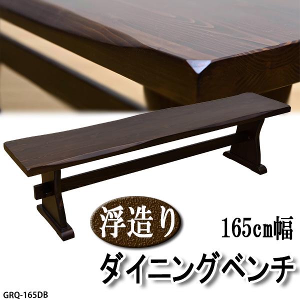 【ランキング1位獲得】パインダイニングベンチ 165cm幅【すぐ使えるクーポン進呈中】木目がキレイな天然木パイン材! GRH-165DB 椅子 いす イス ナチュラル カントリー 松 食卓 GRH-165DB
