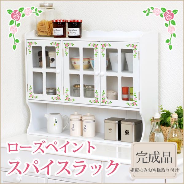 【ランキング1位獲得】 ローズペイントスパイスラック (3扉) MUD-7131WH【すぐ使えるクーポン進呈中】送料無料 カウンターに置くだけで華やかなキッチンに変身します♪完成品です MUD-7131WH スパイスラック 木製 キッチン収納 キッチンラック 調味料ラック 食器棚 ア
