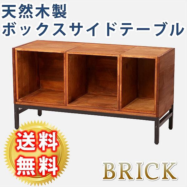 ブリック 天然木製 ボックスサイドテーブル PR-ST840【すぐ使えるクーポン進呈中】送料無料 可能性は無限大 自由な発想で組み替えて! PR-ST840 テーブル サイドテーブル 木製 ミニテーブル リビングテーブル ソファサイド ベッドサイド