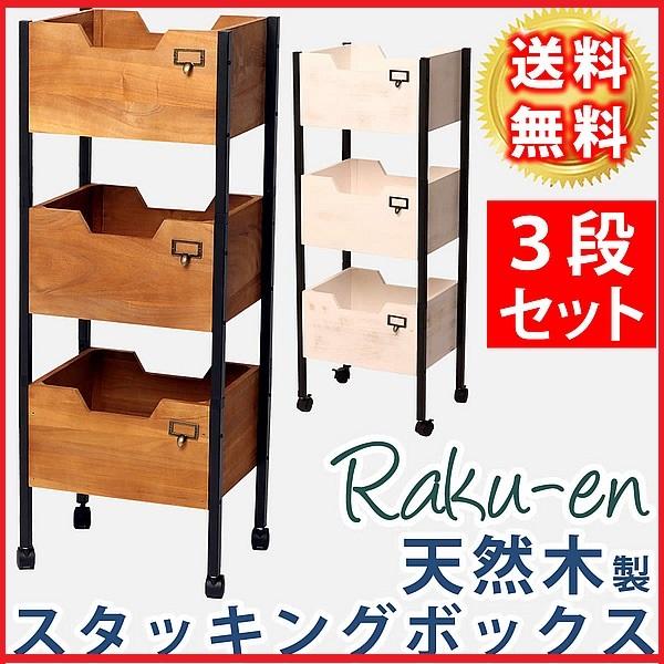 天然木製 スタッキングボックス Raku-en 3段セット STB-4030-3P【すぐ使えるクーポン進呈中】送料無料 ポイポイ放り込むだけでココロまでスッキリ!キャスター付き! STB-4030-3P-LBR STB-4030-3P-WHT 木製 リビング収納 収納ボックス 収納ケース3段 子供部屋 おもち