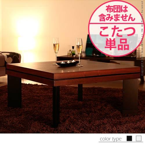 【ランキング1位獲得】ウォールナットこたつ 80×80cm【すぐ使えるクーポン進呈中】高級感あふれるウォールナット材! 41200227 こたつ テーブル 正方形 コタツ オシャレ かわいい おしゃれ ナチュラル シンプル