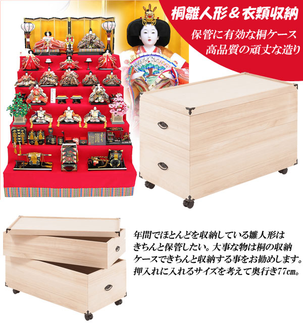 【18%OFF】 【ランキング1位獲得】シンプルな総桐雛人形収納ケース2段 高さ54.5cmタイプ 日本人形 フランス人形 人形ケース雛人形 人形ケース 人形ケース 桐製 キャスター付き 収納 高さ54.5cmタイプ 収納 GB-0013 収納家具 ケース ボックス 小物 人形ケース 桐 雛人形 桐製 キャスター付き 収納, プレミアムグラス:fcf916ec --- kventurepartners.sakura.ne.jp