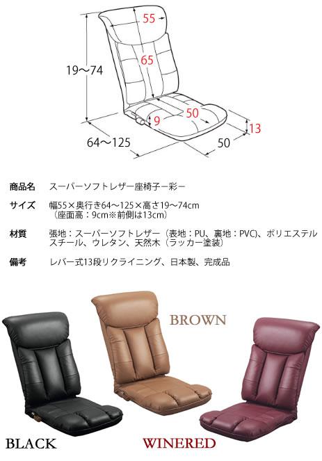 【ランキング獲得】スーパーソフトレザー座椅子 彩【すぐ使えるクーポン進呈中】座ったままラクラク13段階リクライニングが可能です! YS-1310 クッション 座椅子 椅子 いす イス ソファ 1人用 チェア イス チェア パーソナルチェア 1人掛 リクライニング クッションチェ