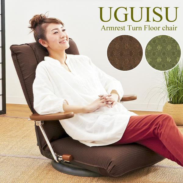 【ランキング1位獲得】 可動ひじ掛け付 回転座椅子 UGUISU (うぐいす)【すぐ使えるクーポン進呈中】送料無料 とても丈夫で立ち座りに便利です♪日本製です YS-1375D 座椅子 椅子 いす イス 肘付 ソファ 1人用 チェア イス チェア パーソナルチェア 1人掛 リクライニ