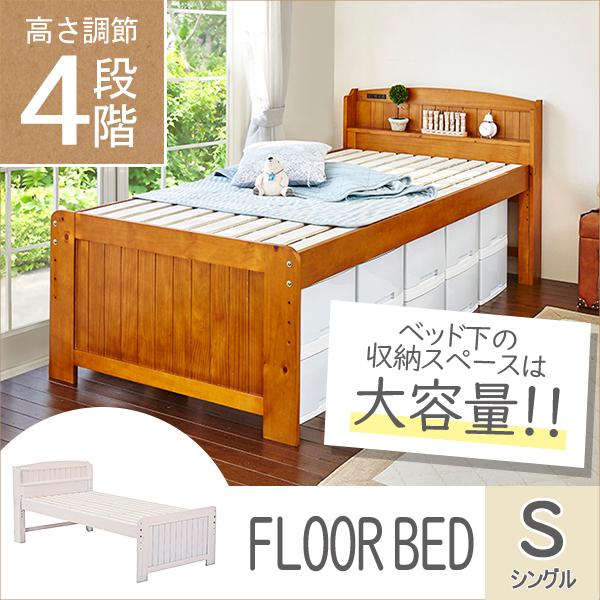 高さ4段階 床下収納スノコベッド シングル MB-5016S【すぐ使えるクーポン進呈中】 一般的な収納ケースが10個も入ります!MB-5016S すのこ ベッド 収納 シングル 木製 すのこベッド スノコベッド 木製 ベッド シングル 収納 木製