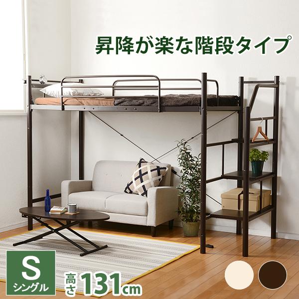 階段ロフトベッド(高さ131cm) ベッド 2段ベッド階段タイプでより安全に昇降できるロフトベッド♪KH-3387M パイプベッド シングル ロフトベッド 子供部屋用 階段 宮棚 収納 コンセント アップダウン