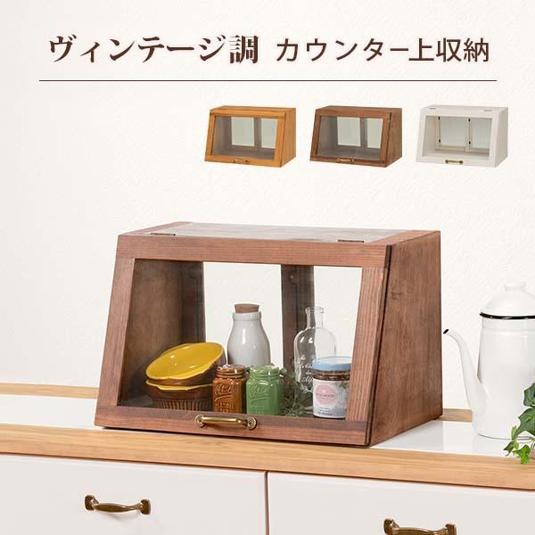 収納家具 キッチン収納 食器棚・キッチンボード カウンター上収納 MUD-6065表と裏で違う表情を見せる形状です♪MUD-6065 カウンター上収納 小物収納 ラック 木製 キッチンラック ラック ディスプレイラック 小物収納 ミニラック キッチン