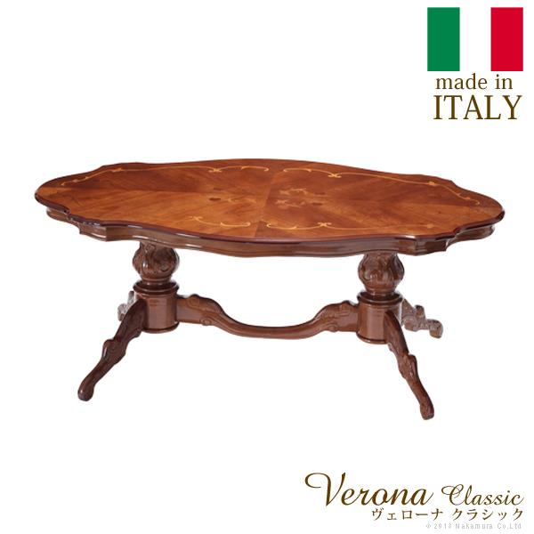 【ランキング1位獲得】リビングテーブル 幅140cm 273本場伝統のイタリア家具!リビングテーブル 42200050 ヴェローナ テーブル センターテーブル 木製 イタリア家具 クラシック エレガント アンティ