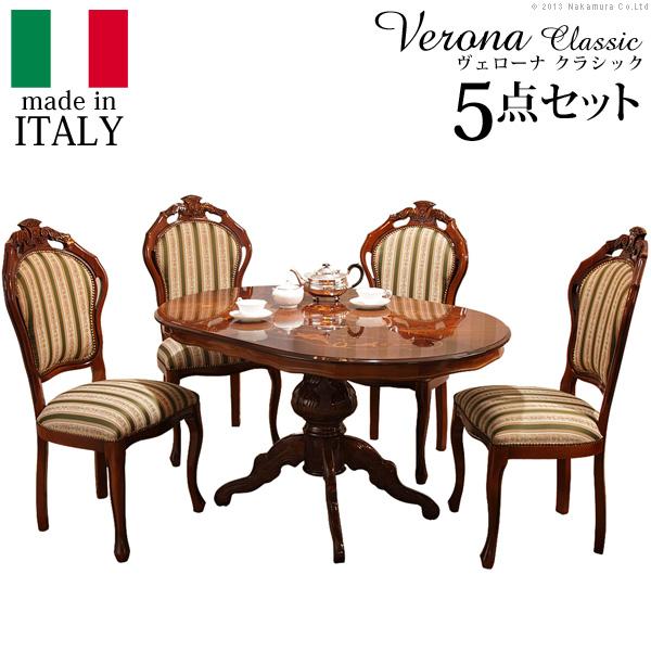 【ランキング1位獲得】ヴェローナ クラシック ダイニング5点セット (テーブル幅135cm+チェア4脚) ダイニングセット厳選イタリア家具!ダイニングセット 42200126 ヴェローナ ダイニングセット 5点セット モダン クラシック イタリア家