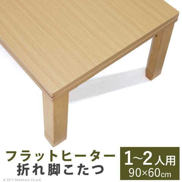 【300円OFFクーポン進呈中】こたつ テーブル 折れ脚 スクエアこたつ ヴィッツ 90x60cmコタツ フラットヒーター リビングテーブル 折れ脚 折りたたみ 継ぎ脚 節電 おしゃれ 木製 シンプル G0100261