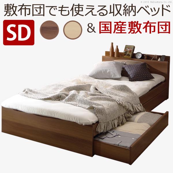 ベッド ベッドフレーム 敷布団でも使えるベッド アレン セミダブルサイズ+国産3層敷布団セットお大人7人が乗っても大丈夫!I-3500732 アレン セミダブル ベッド フレーム ベッドフレームのみ ロースタイル 木製 ベッド ベ