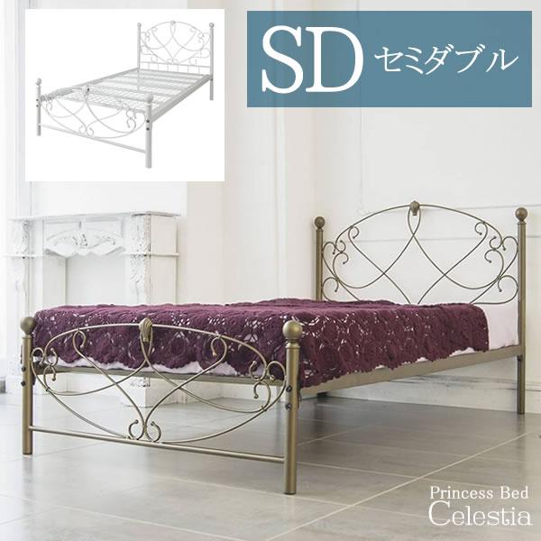 【ランキング1位獲得】アイアンベッド Celestia(セレスティア) セミダブル ベッド ベッドフレーム可愛いデザインのアイアンベッド。 BSK-906SD アイアンベッド セミダブル ベッド 姫