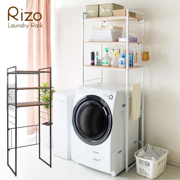 収納家具 ランドリーボックス・バスケット ランドリーラック Rizo(リソ)洗濯機上の空いたスペースを有効活用!SH-X6590 Rizo リソ 収納家具 ランドリー収納 ランドリーラック 洗面所収納 伸縮 高さ調節 ランドリー ラック