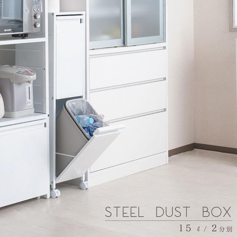 ゴミ箱 角型 スチール製ダストボックス 15リットルタイプ2分別キッチンのゴミ箱に!水やキズに強いスチール製♪NJ-0403 インテリア小物 置物 ゴミ箱 分別用 ダストボックス ダスト キッチン スチール製 分別 キャスター付き
