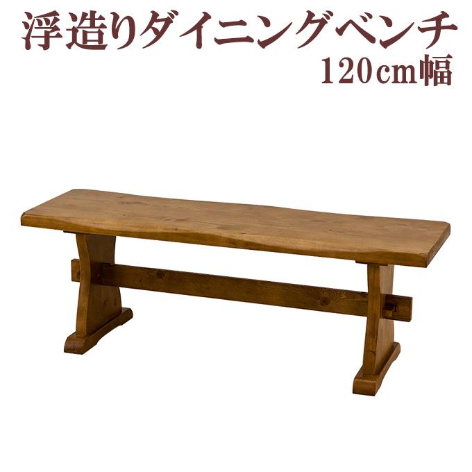 【ランキング1位獲得】パインダイニングベンチ 120cm幅 イス チェア ダイニングチェア木目がキレイな天然木パイン材! GRH-120DB 椅子 いす イス ナチュラル カントリー 松 食卓 GRH-120DB