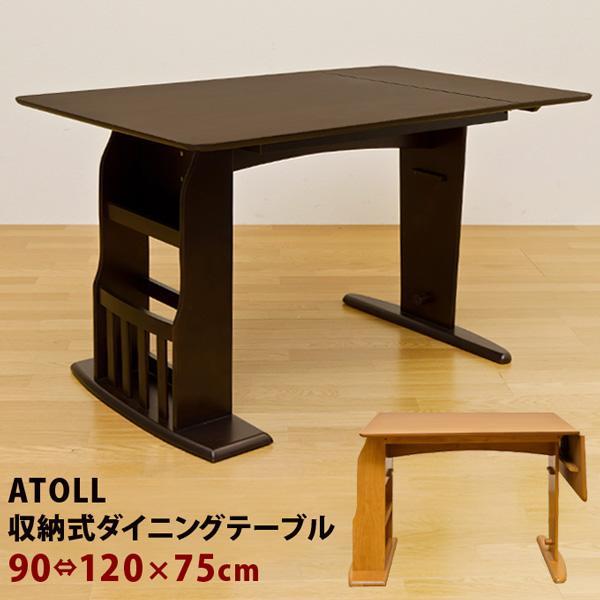 【300円OFFクーポン進呈中】【ランキング獲得】ATOLL 収納付ダイニングテーブル伸縮機能、収納ラック、テーブル下ベンチ収納付き!多機能ダイニングテーブル♪ bh02t bh02tdbr bh02tlbr BH-02T ATOLL テーブル ダイニングテーブル 木製 食卓テーブ