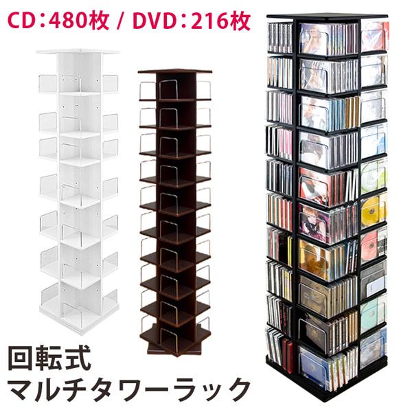 収納家具 本棚・ラック・カラーボックス カラーボックス 回転式マルチタワーラックCD・DVD・ビデオ収納!省スペースなスリムタイプ!回転式マルチタワーラック LCI-144BK お得ひとり暮らし1R1Kシンプル1人暮らしCD/DVD/雑誌ラックスペース収納ラック本棚